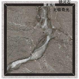 大理石组合拼花-13(银河石,皇家啡,北极奇光)