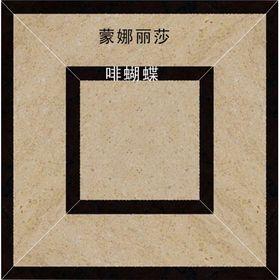 大理石组合拼花-12(啡蝴蝶,蒙娜丽莎)