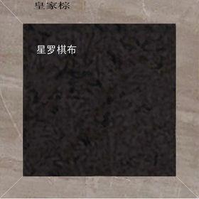大理石组合拼花(皇家棕,星罗棋布)