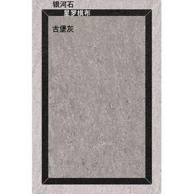 大理石组合拼花(银河石,星罗棋布,古堡灰)
