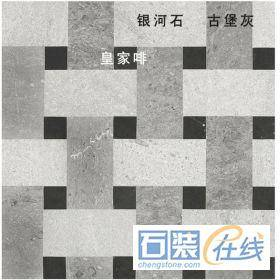 大理石编织拼(银河石,古堡灰,皇家啡)
