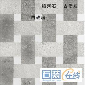 大理石编织拼(银河石,古堡灰,白玫瑰)