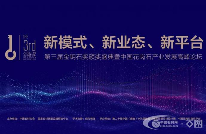 第三屆金鑰石頒獎盛典暨中國花崗石產業發展論壇