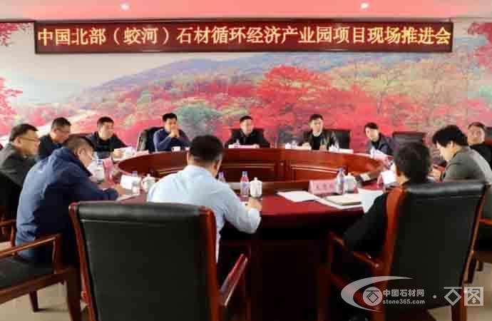 蛟河市人民政府市長朱永忠主持召開蛟河石材產業園項目現場推進會