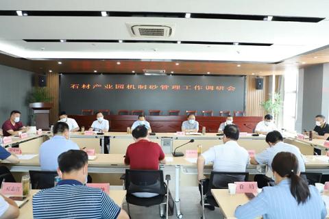 楊遙:推進麻城石材產業從亞健康狀態下的快速發展向健康狀態下的高質量發展轉型