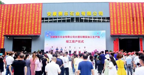 大力支持发展石材行业,白河县总投资8000万元的石材精深加工生产线竣工投产