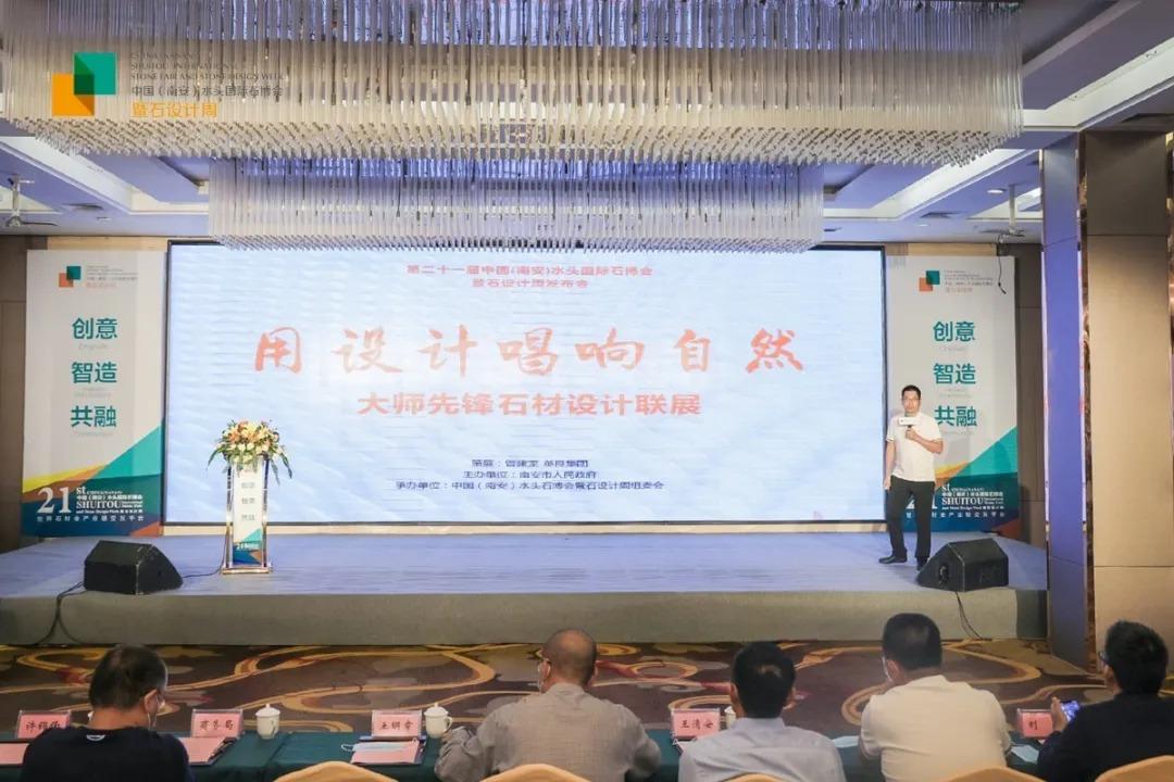 第21屆中國(南安)水頭國際石博會暨石設計周新聞發布圓滿完成!