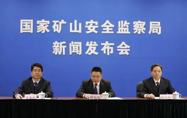 國家礦山安全監察局舉行首場新聞發布會