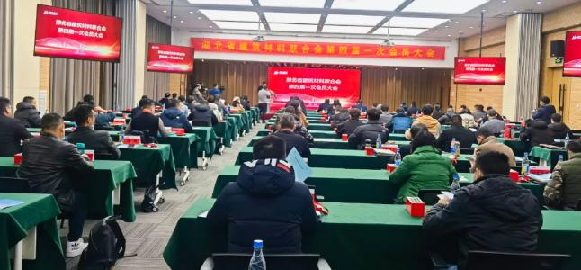李龍才當選湖北省建筑材料聯合會第四屆理事會副會長!