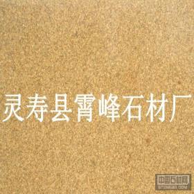 柏坡黄荔枝面/外墙干挂石材