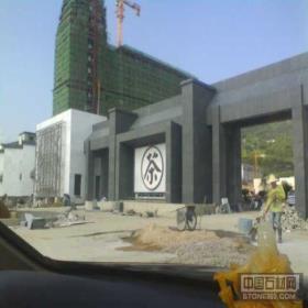 福鼎黑G684材质装修建筑物
