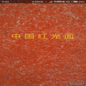 中国红光面花岗岩