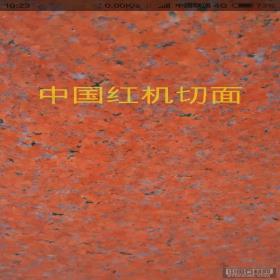 中国红机切面