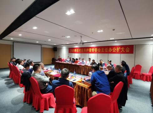 2021年中石协石材应用护理专委会主任办公扩大会议在杭州召开