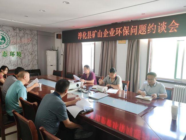 陜西省咸陽市生態環境局淳化分局召開礦山企業環保問題約談會召開