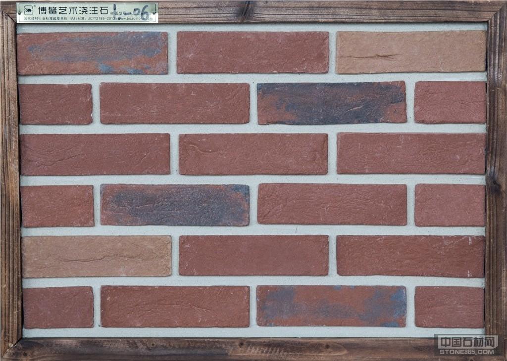 博鳌文化砖、仿古砖