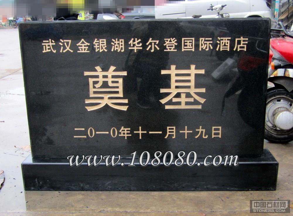 武漢奠基石刻字