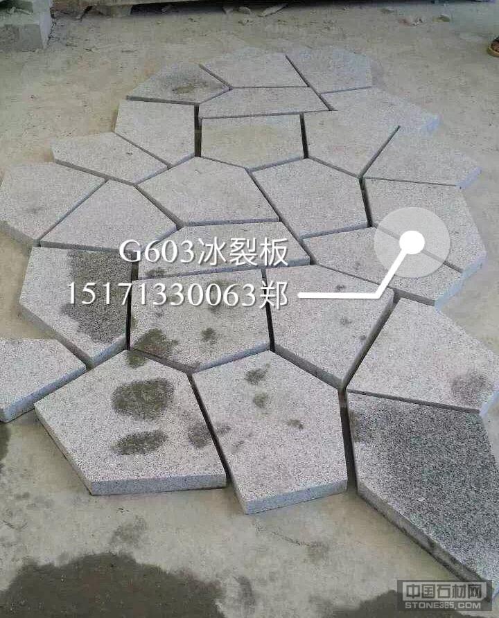 G603冰裂板