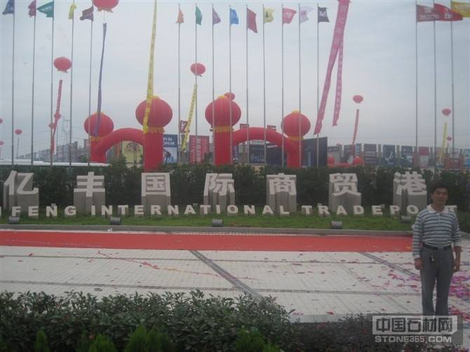 亿丰国际门牌石