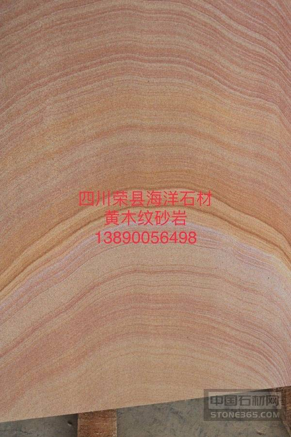 黄木纹砂岩大板