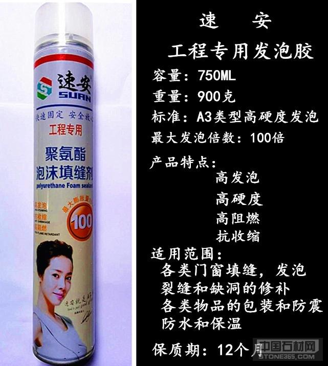 速安聚氨酯发泡胶填缝剂