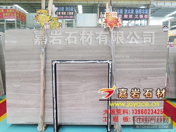 2cm厚贵州白木纹大板