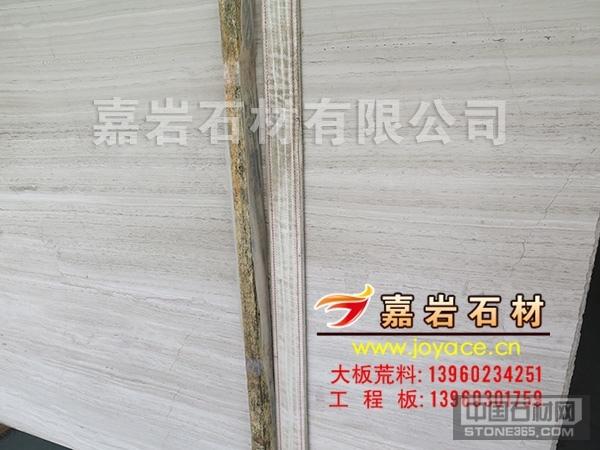 嘉岩石材 贵州白木纹大板 减价促销中
