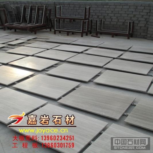 大理石厂家批发灰木纹成品板