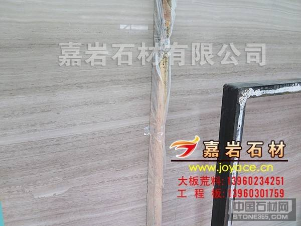 白木纹大理石大板