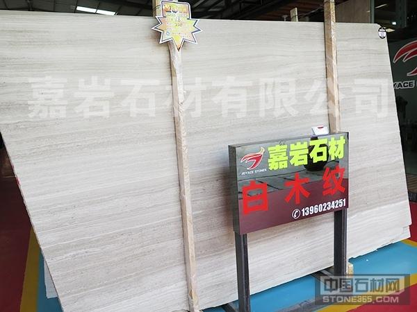 大量现货供应1.5cm白木纹大板