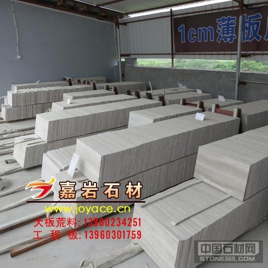 白木纹大理石薄板工程板