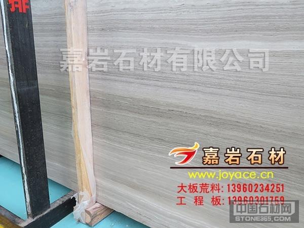 A级白木纹大板 水头嘉岩石材特价销售中