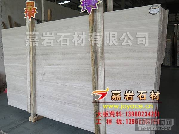 白木纹大理石大板 装饰石材