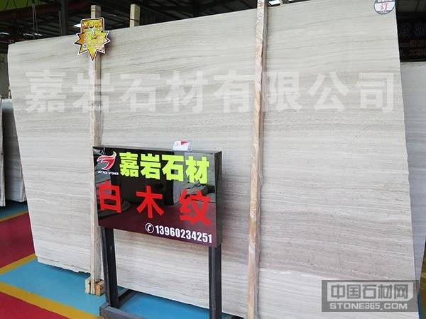 A级白木纹大理石大板