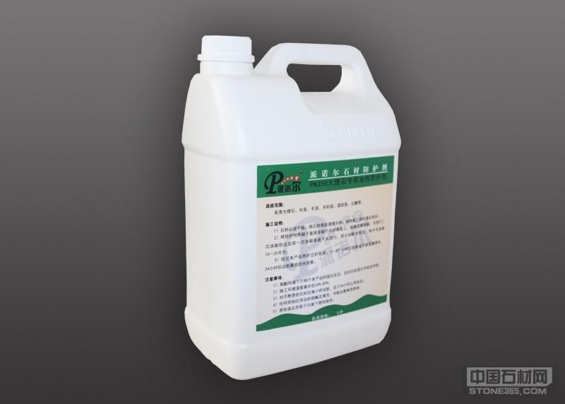 PN350大理石专用油性防护剂养护剂