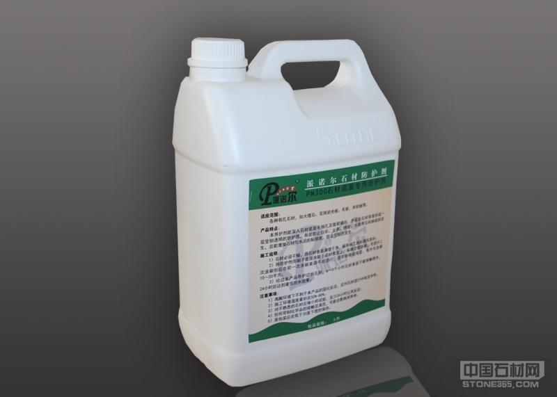 PN300石材底面专用防护剂养护剂
