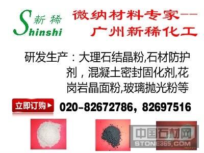 供应石材防水防污剂
