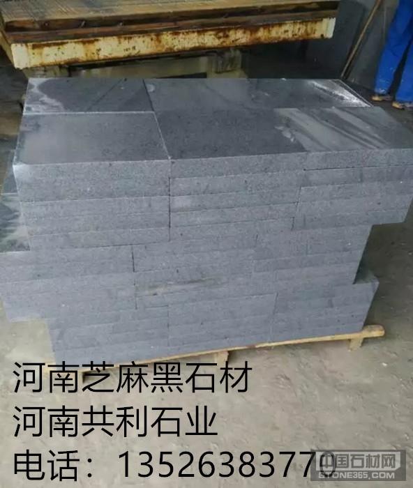 芝麻灰石材厂家/河南芝麻灰石材