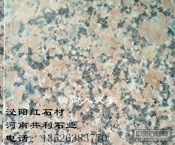 泌阳红石材厂,泌阳红石材产地