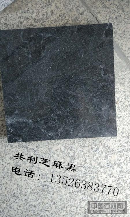 河南芝麻黑石材/芝麻黑石材厂