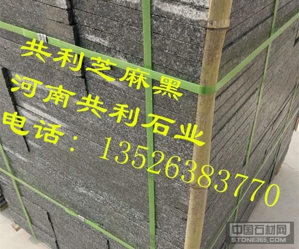 芝麻黑石材厂家/芝麻黑石材产地