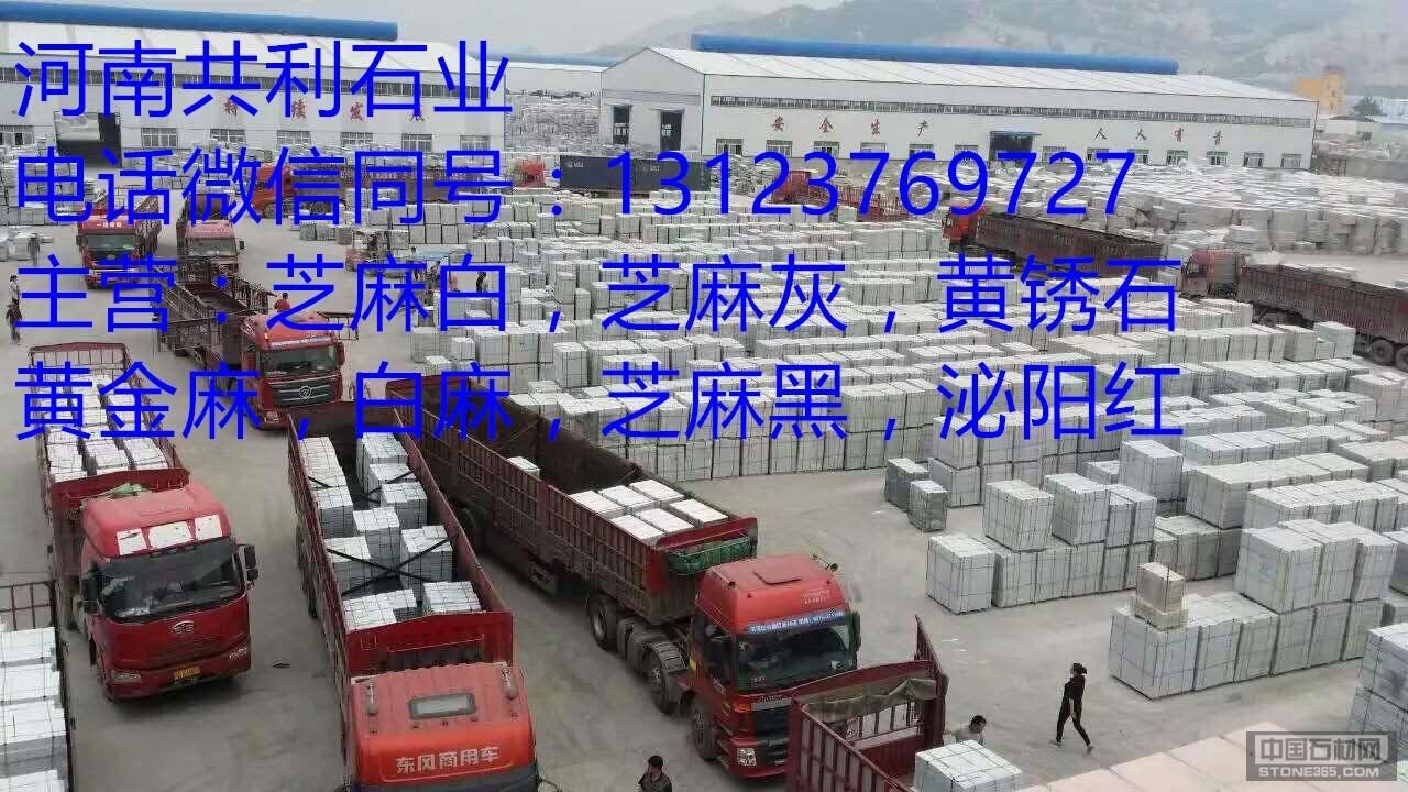泌阳春水镇石材厂