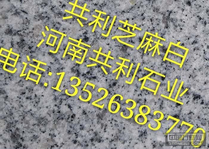 河南芝麻白石材-芝麻白石材厂家