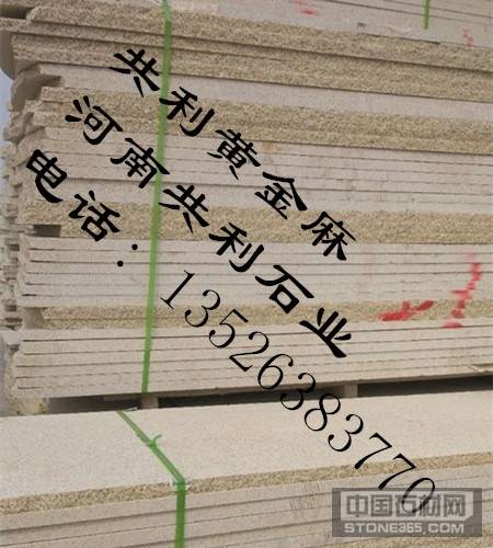 湖北随州黄金麻石材/黄金麻石材