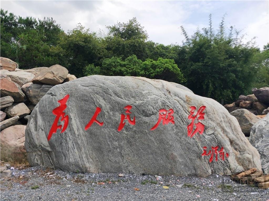 供应大型刻字泰山石雪浪石景观石