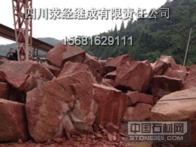 中国四川荥经红色花岗岩
