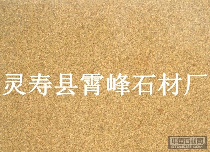 柏坡黄花岗岩荔枝面 碧波黄石材