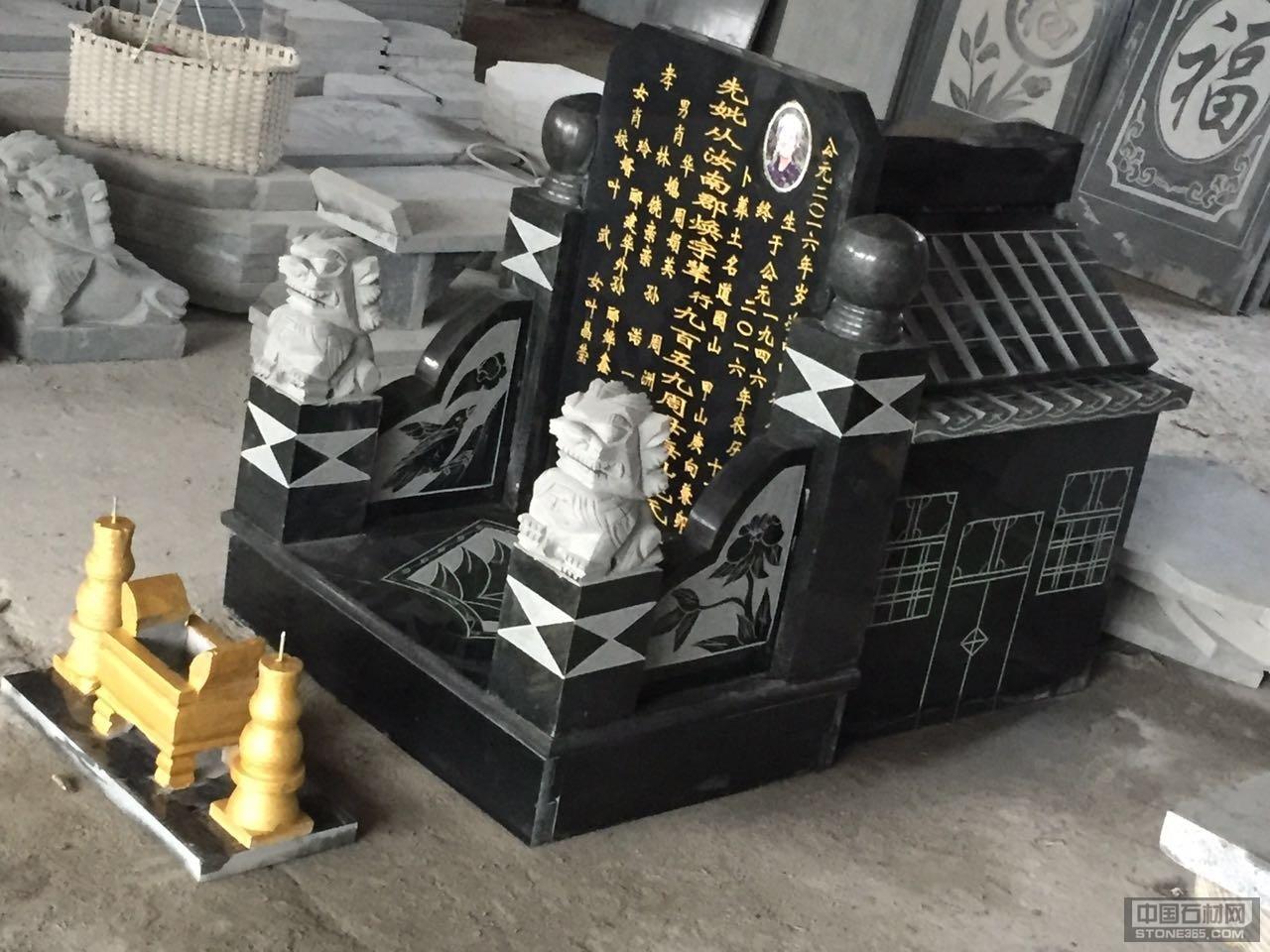 中国黑墓碑、路沿石