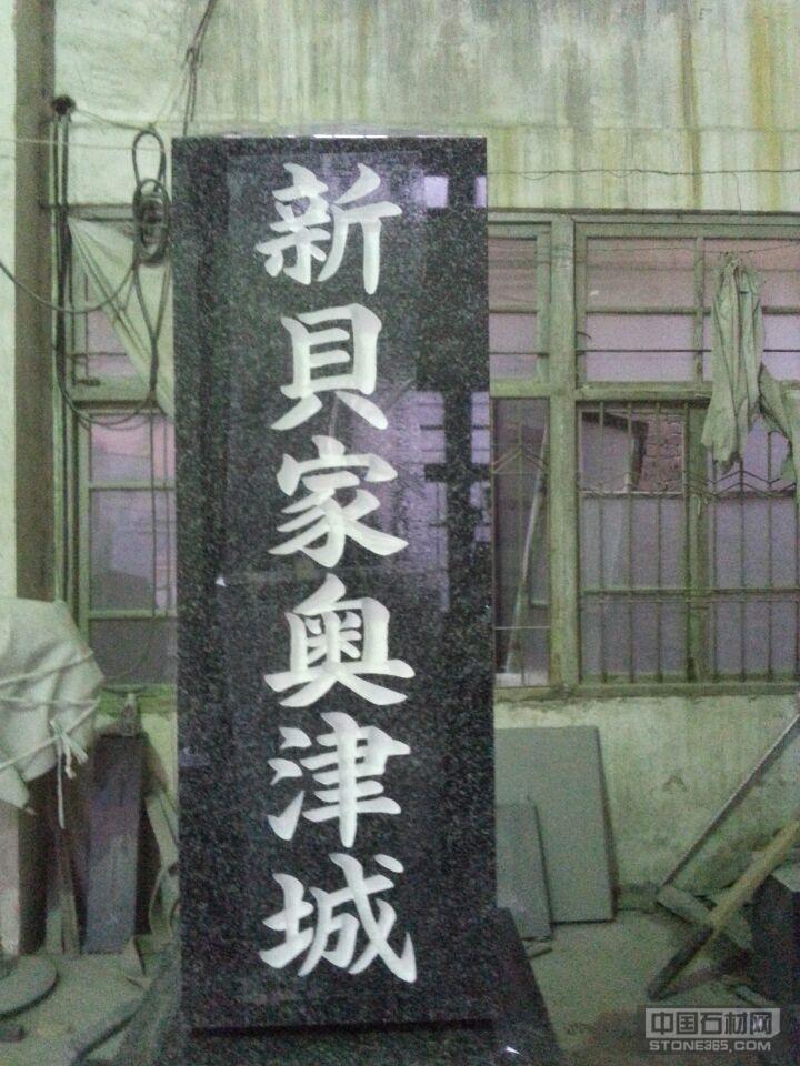 供应各式日本墓碑石,彫刻品等