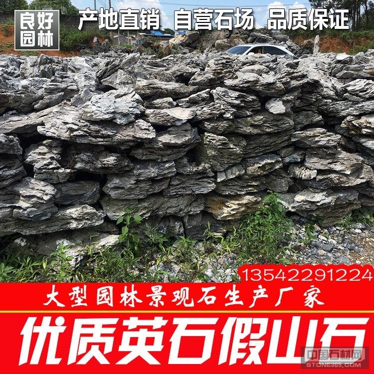 供应英石假山石材,庭院假山石材